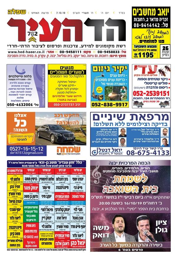 shfela 27-10